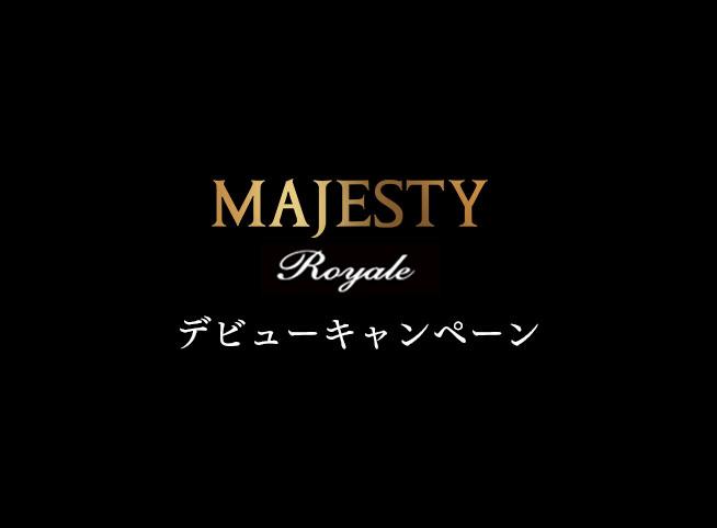 9月6日(金)マジェスティ ロイヤルが発売。